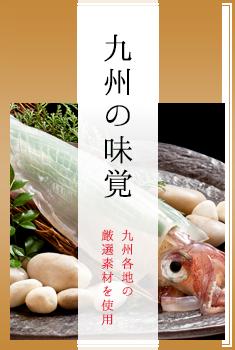九州の味覚コース