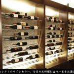 オリジナルセレクトのワインセラー。京のお料理に合う一本をお選びください。